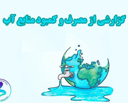 گزارشی از مصرف و کمبود منابع آب