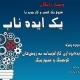 برگزاری وبینار شروع کسب و کار جدید با یک ایده ناب