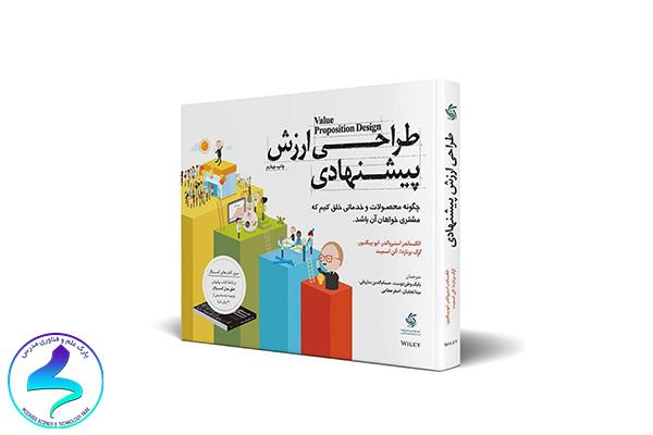 معرفی کتاب طراحی ارزش پیشنهادی