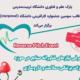 برگزاری رویداد نیازهای فناورانه، تجهیزات پزشکی
