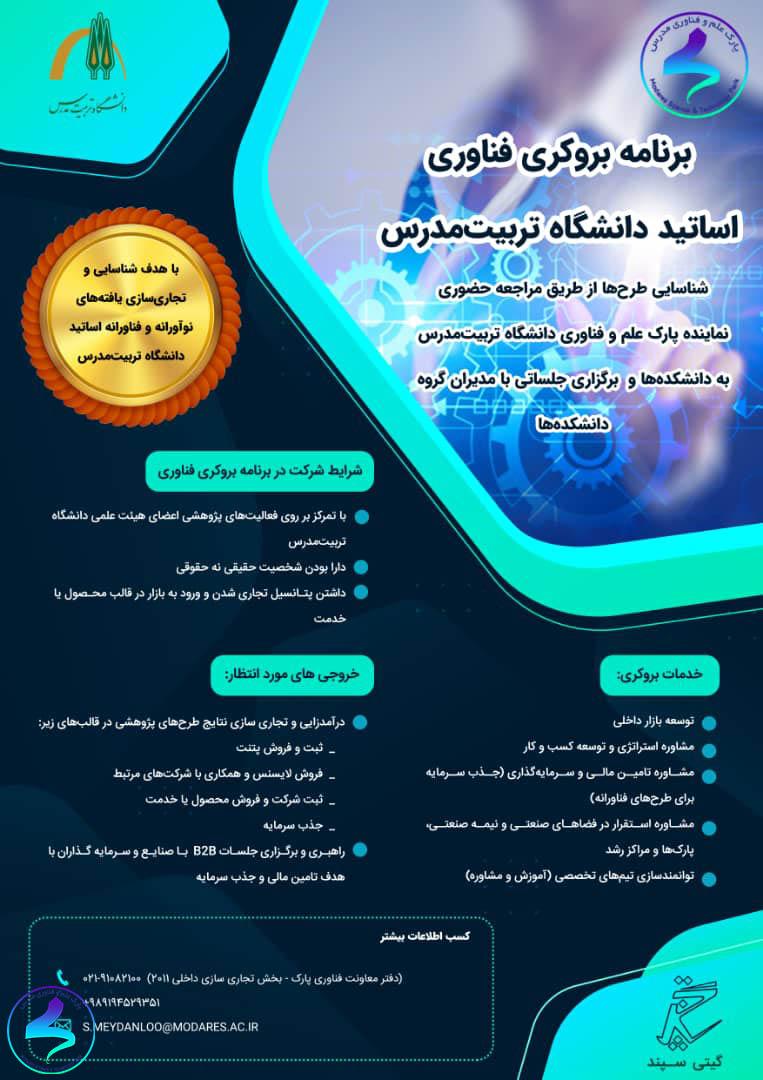 برگزاری برنامه بروکری فناوری