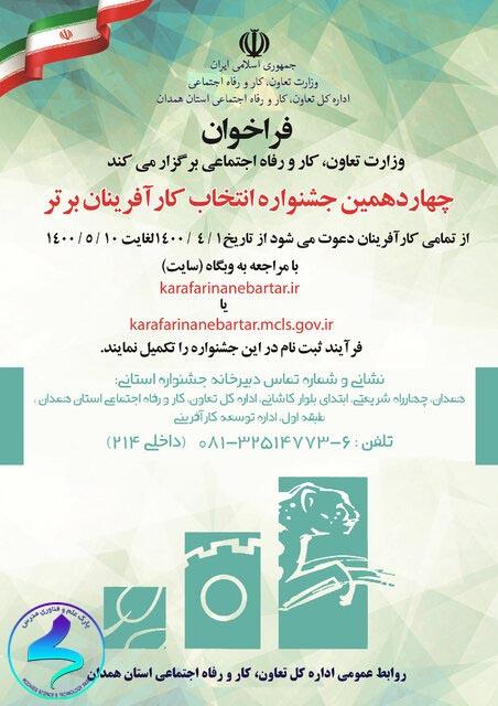 برگزاری چهاردهمین جشنواره ملی کارآفرینان