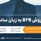 برگزاری وبینار فروش B2B به زبان ساده