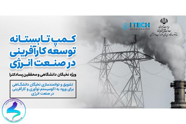 برگزاری کمپ تابستانه توسعه کارآفرینی در صنعت انرژی