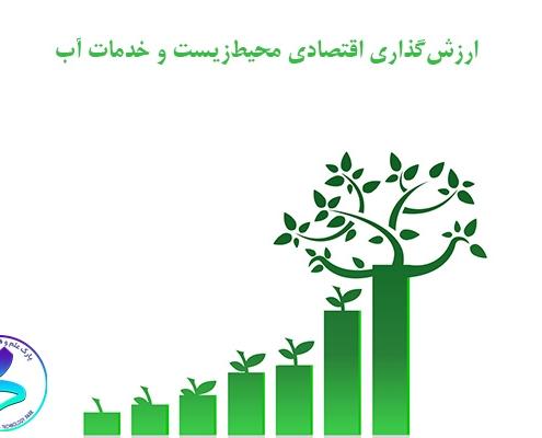 ارزشگذاری اقتصادی محیطزیست و خدمات آب