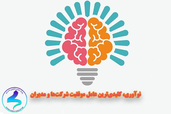 نوآوری، کلیدیترین عامل موفقیت شرکتها و مدیران