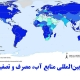 وضعیت بینالمللی منابع آب، مصرف و تصفیه آن