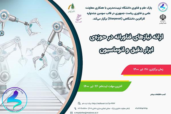 برگزاری رویداد نیازهای فناورانه در حوزه ابزار دقیق