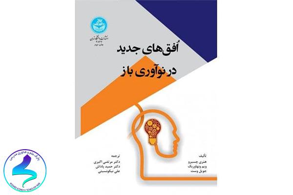 معرفی کتاب افقهای جدید در نوآوری باز