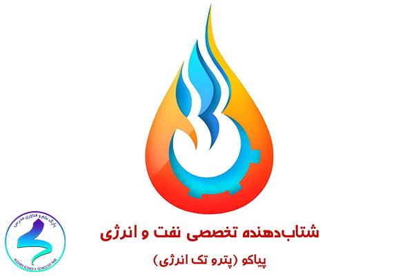معرفی شتابدهنده تخصصی نفت، گاز و انرژی پیاکو