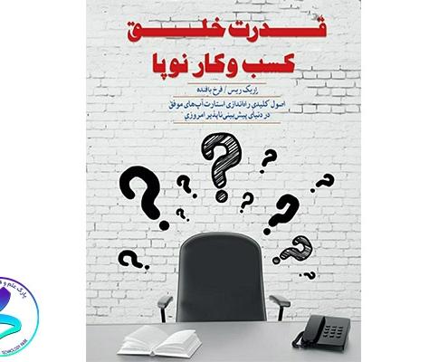 معرفی کتاب قدرت خلق کسبوکار نوپا