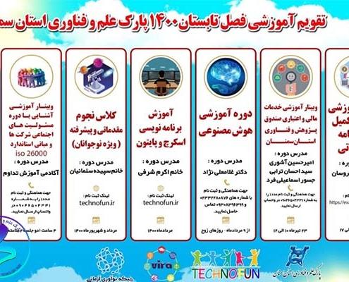 تقویم آموزشی تابستان پارک علم و فناوری استان سمنان