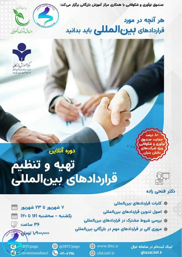 برگزاری دوره تهیه و تنظیم قراردادهای بین المللی