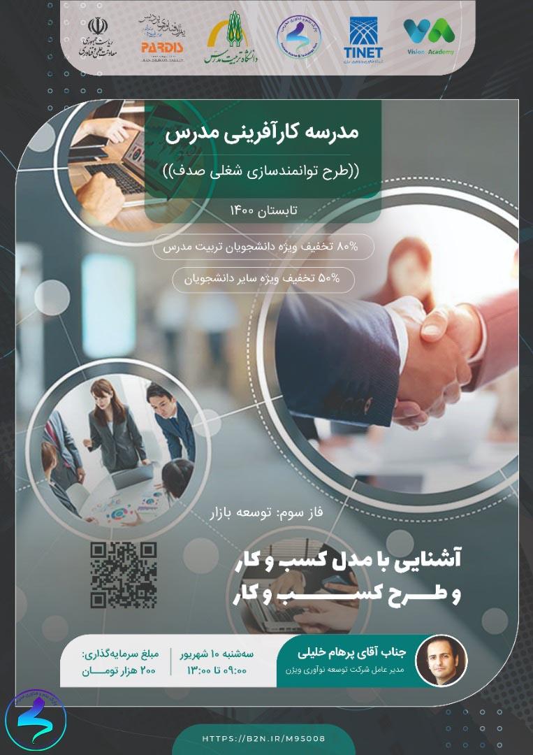 برگزاری وبینار آموزشی آشنایی با مدل کسب وکار