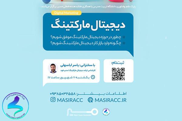 برگزاری وبینار مسیر شغلی دیجیتال مارکتینگ