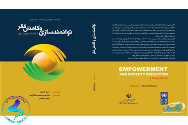 معرفی کتاب توانمندسازی و کاهش فقر