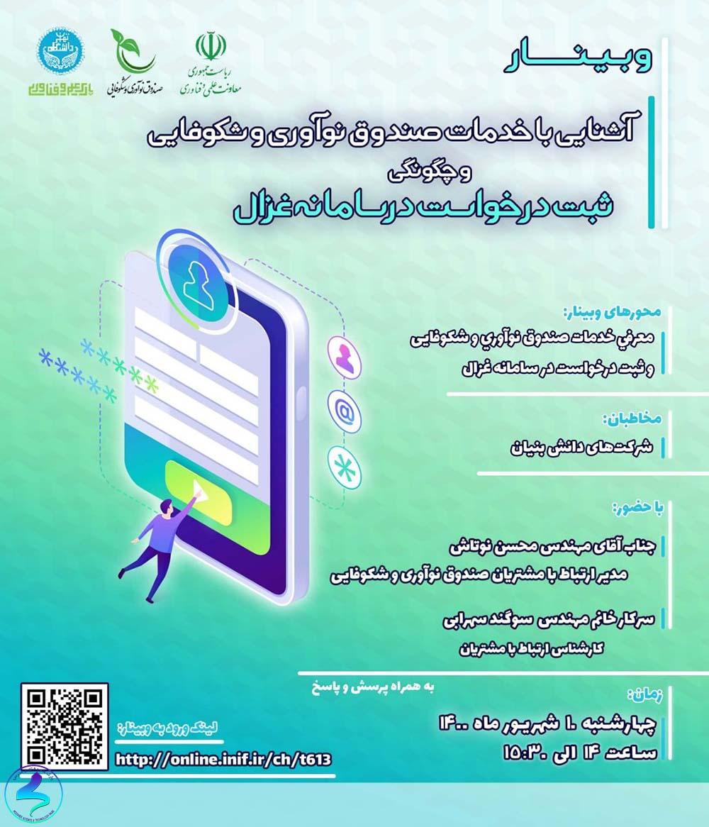 برگزاری وبینار آشنایی با خدمات صندوق نوآوری