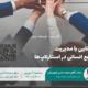 برگزاری وبینار آموزشی آشنایی با مدیریت منابع انسانی