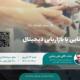 برگزاری وبینار آشنایی با بازاریابی دیجیتال