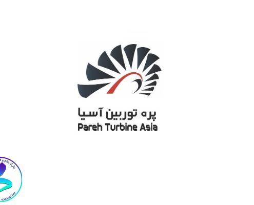آگهی استخدام شرکت پره توربین آسیا