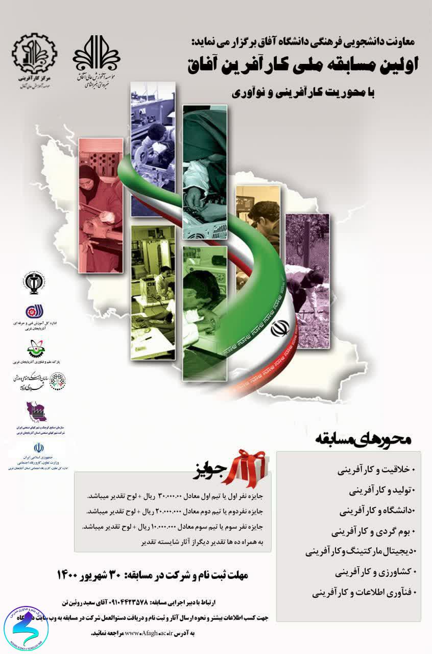 برگزاری اولین مسابقه ملی کارآفرین آفاق