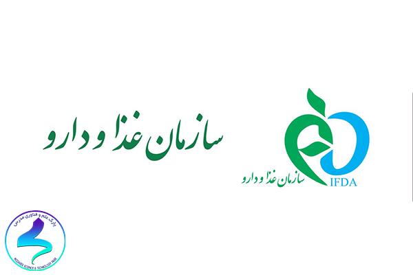 فراخوان عضویت در شبکه کشوری سازمان غذا و دارو