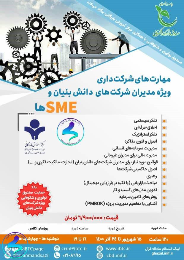 برگزاری وبینار مهارتهای شرکتداری