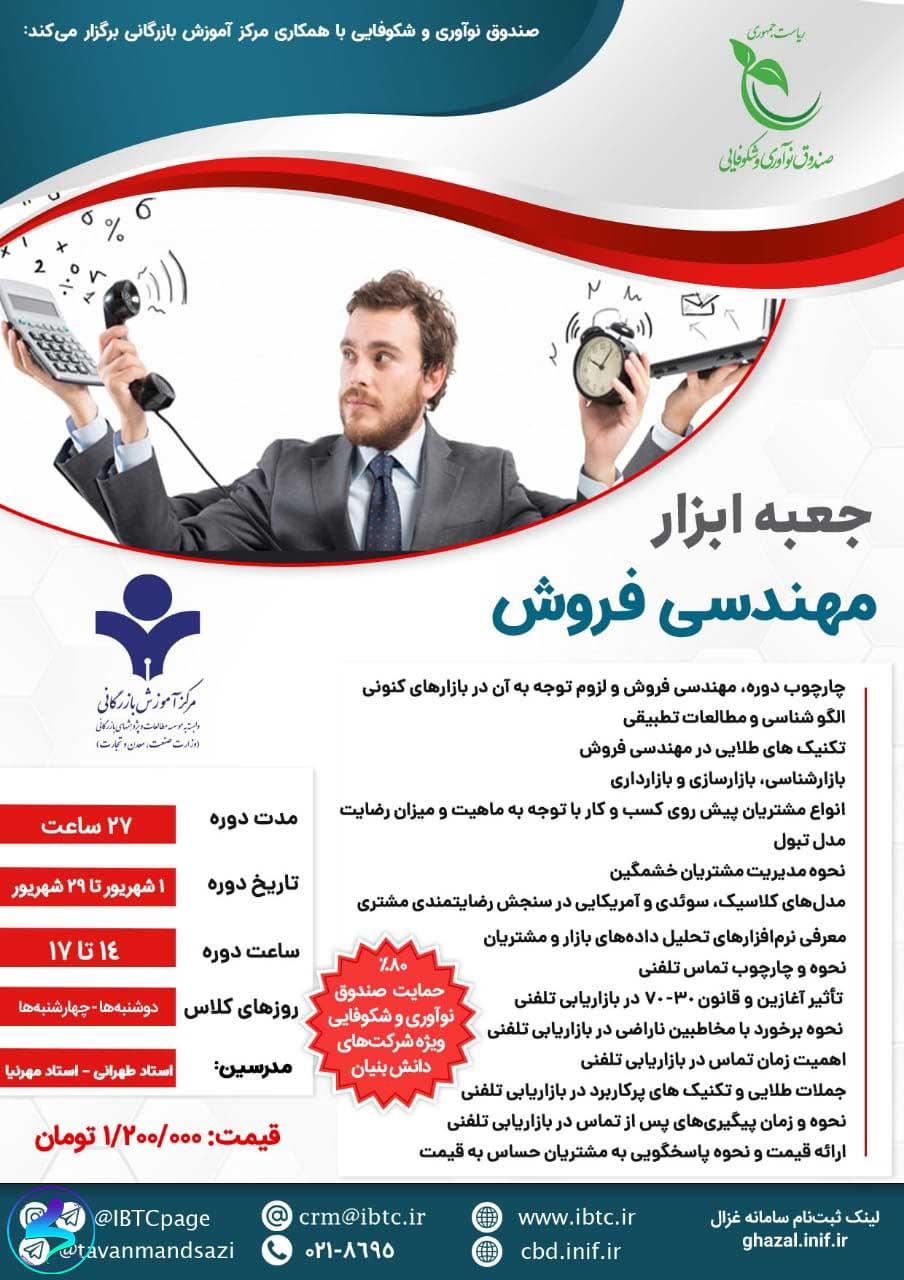 برگزاری وبینار آموزشی جعبه ابزار مهندسی فروش