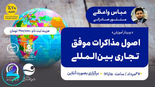 برگزاری وبینار اصول مذاکرات موفق تجاری بینالمللی