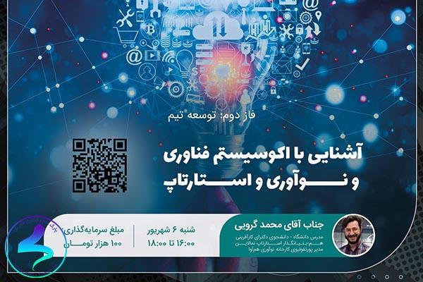 برگزاری وبینار آشنایی با اکوسیستم فناوری