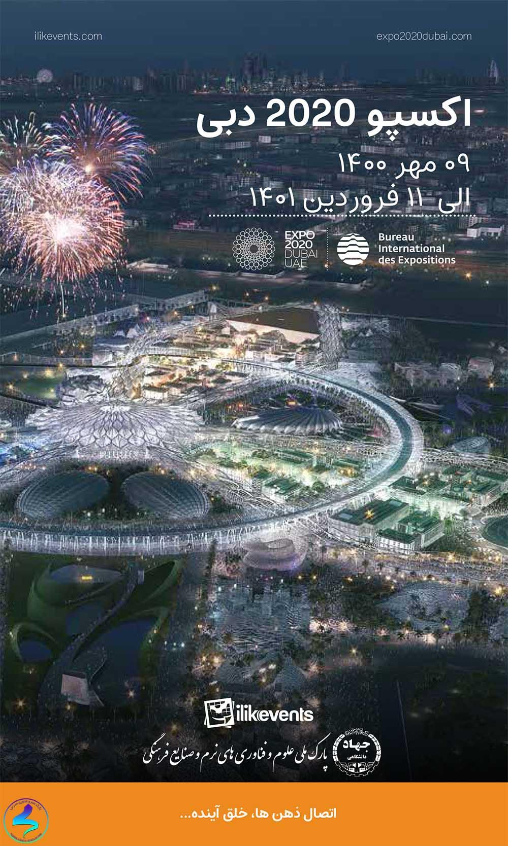 فراخوان اعزام هیاتهای تجاری به نمایشگاه اکسپو دبی