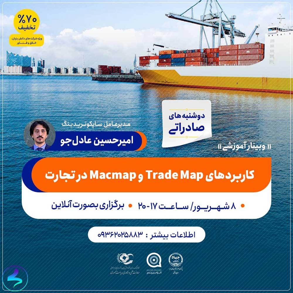 برگزاری وبینار کاربردهای Trademap و Macmap در تجارت