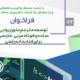 فراخوان توسعه مترجم متون روایی ساده
