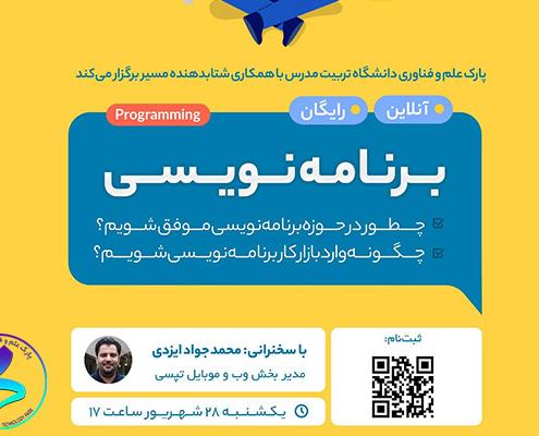 برگزاری وبینار معرفی مسیر شغلی برنامهنویسی