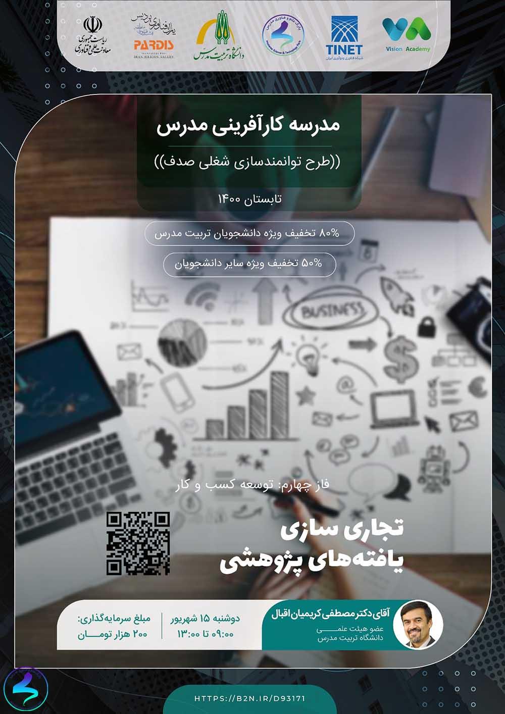برگزاری وبینار تجاریسازی یافتههای پژوهشی