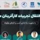 برگزاری پنل انتقال تجربیات کارآفرینان و کارکنان