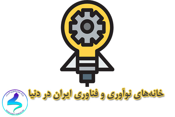 خانههای نوآوری و فناوری ایران در دنیا