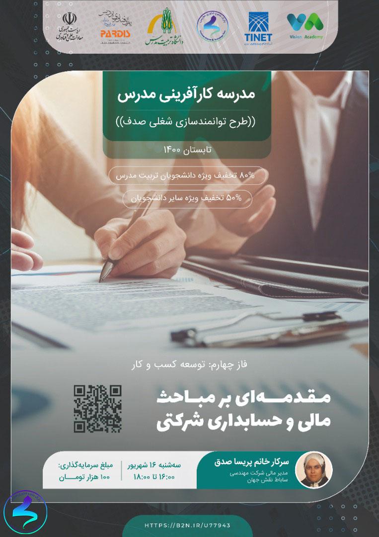 برگزاری وبینار مقدمهای بر مباحث مالی