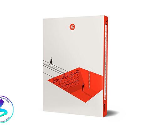 معرفی کتاب رهبری از بالای خط