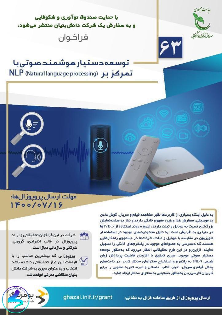 فراخوان توسعه دستیار هوشمند صوتی با تمرکز بر NLP