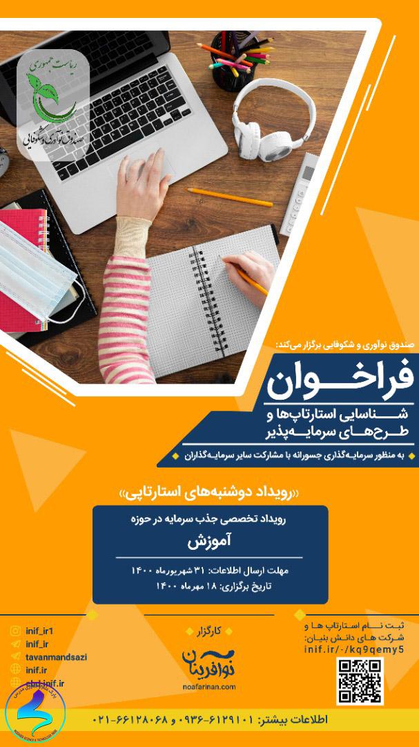 فراخوان شناسایی طرحها و استارتآپها در حوزه آموزش