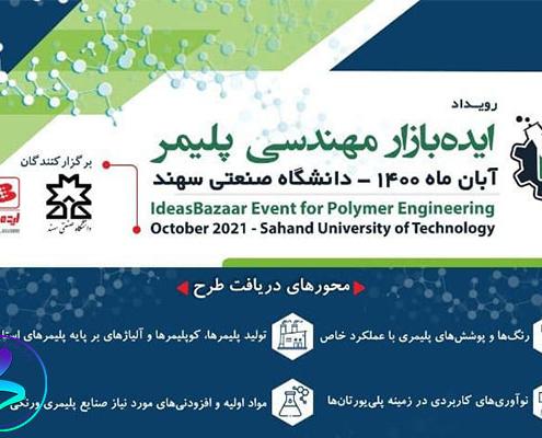 فراخوان رویداد ملی ایدهبازار مهندسی پلیمر