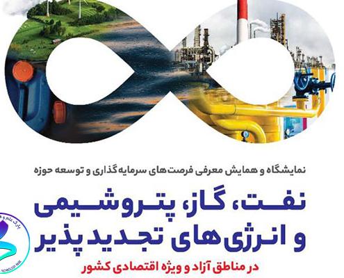 حمایت از حضور واحدها در نمایشگاه نفت