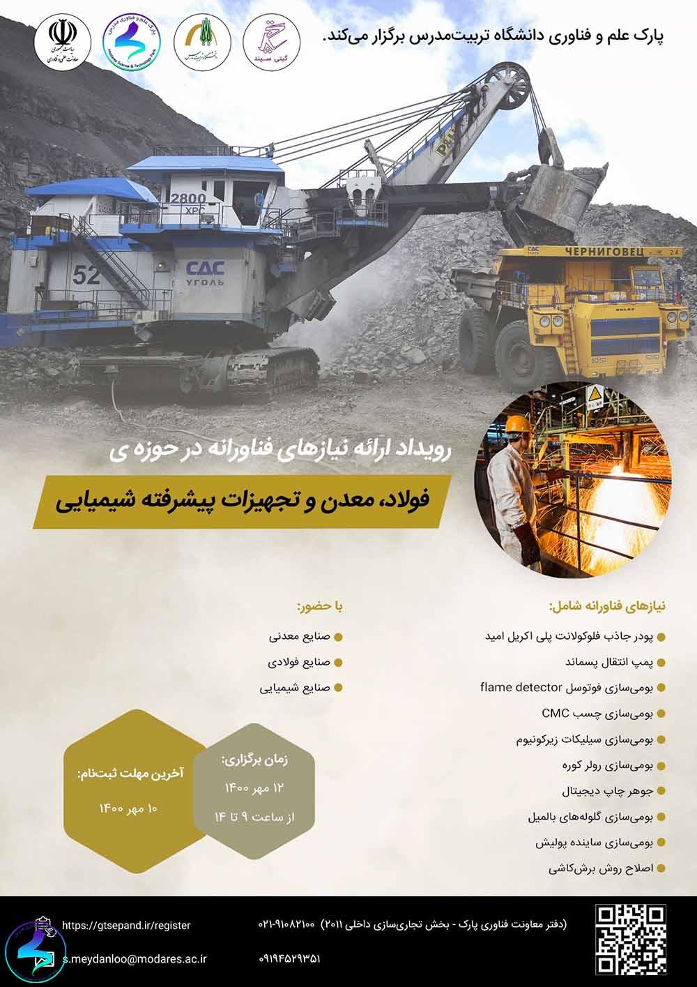 برگزاری رویداد ارائه نیازهای فناورانه در حوزه فولاد