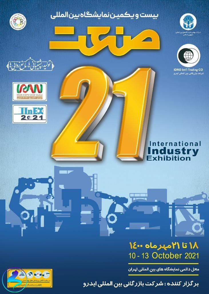 ثبتنام در پاویون پارک در نمایشگاه صنعت تهران