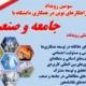 برگزاری سومین رویداد همکاری دانشگاه با جامعه