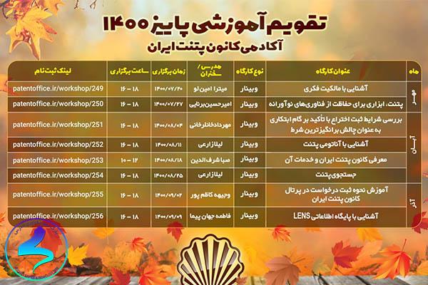 تقویم آموزشی پاییز آکادمی کانون پتنت ایران