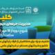 برگزاری دوره آموزشی کلیک، مدیریت حرفهای دیجیتال