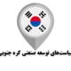 سیاستهای توسعه صنعتی کره جنوبی